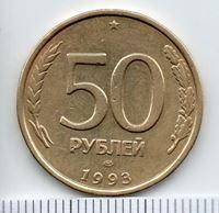 Изображение Россия 1993 г. ЛМД • 50 рублей • не магнетик, гурт ребристый • регулярный выпуск • VF-XF