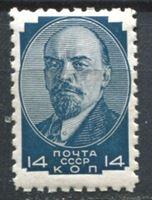 Изображение СССР 1929-41 гг. Сол# 321A • 14 коп. Ленин. перф. - 10,5. Стандарт. • MNH OG XF