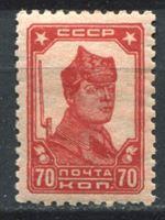Изображение СССР 1929-41 гг. Сол# 326 • 70 коп. Красноармеец. Стандарт. • MLH OG XF