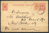 Image de Российская Империя 1881 г. • Почтовая карточка ?-Нью-Йорк. + марка № 41 • Used VF • ПК