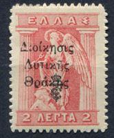 Изображение Фракия Греческая оккупация 1920 г. SC# N47 • 2l. дополнительная надпечатка • MLH OG XF