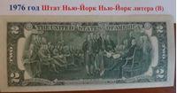 Image de США  1976г.  B  • 2 доллара •  памятный выпуск • UNC пресс