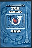 Изображение СССР 1983г. Сол# 5376 • Всемирный год связи • MNH OG XF • блок