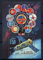 Изображение СССР 1983г. Сол# 5384 • День космонавтики • MNH OG XF • блок