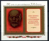 Изображение СССР 1980г. Сол# 5068 • В. И. Ленин • MNH OG XF • блок