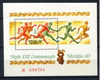 Изображение СССР 1980 г. Сол# 5049 • Олимпиада-80, Москва, эстафета • MNH OG XF • № блок