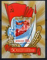 Изображение СССР 1979г. Сол# 4981 • 50-летие первой пятилетки • MNH OG XF • блок