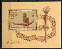 Изображение СССР 1979г. SC# 4952 • Олимпиада-80, Москва, спортивная гимнастика • MNH OG XF • № блок