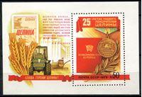 Изображение СССР 1979г. SC# 4943 • Покорение целины • MNH OG XF • блок