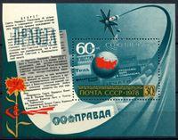 """Image de СССР 1978г. SC# 4931 • 60-летие """"Союзпечати"""" • MNH OG XF • блок"""