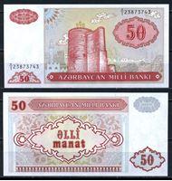 Изображение Азербайджан 1993 г. P# 17a • 50 манат. первый выпуск • регулярный выпуск  • серия № - A/1 • UNC пресс
