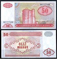 Picture of Азербайджан  1993г.  P# 17b • 50 манат. 2-й выпуск •  регулярный выпуск • серия № - BA •  UNC пресс