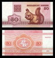 Изображение Беларусь 1992 г. P# 1 • 50 копеек. Белка • регулярный выпуск • UNC пресс