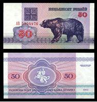 Bild von Беларусь 1992 г. P# 7 • 50 рублей. Медведь • регулярный выпуск  • серия № - АВ • UNC пресс