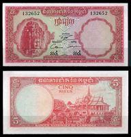 Изображение Камбоджа 1962-75 гг. P# 10c • 5 риелей • регулярный выпуск • UNC пресс