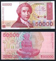 Picture of Хорватия  1993г.  P# 26 • 50 тыс. динаров. Руджеп Бошкович •  регулярный выпуск • UNC пресс
