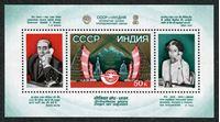 Image de СССР  1981г. Сол# 5256  • Телефонная линия с Индией •  MNH OG XF / блок