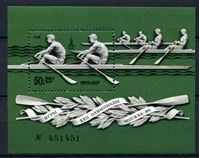 Image de СССР  1978г. Сол# 4816  • Олимпиада-80, Москва. гребля •   благотворительный выпуск • MNH OG XF / № блок