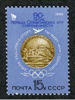 Изображение СССР  1986г. Сол# 5692  • 90-летие Олимпийских игр + м.л. •  MNH OG XF / полн. серия+блок