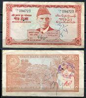 Bild von Пакистан 1972-78 гг. P# 20b • 5 рупий • регулярный выпуск • F-