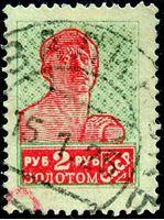 Image de СССР  1924-1925 гг.  Заг# 56  • СССР 1924-1925 г Стандартный выпуск . 2 р. золотом •   стандарт • Used VF