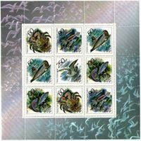 Изображение Россия  1993г. Заг# 104-108  • Животные морей Тихоокеанского Региона •  MNH OG Люкс / мал. лист