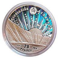 Image de Беларусь 2014г. ЛМД  • 20 рублей • 70 лет освобождения Белоруси • памятный выпуск • пруф-лайк