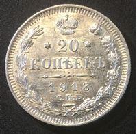 Изображение Россия 1913 г. с.п.б. В.С. • Уе# 2201 • 20 копеек • (серебро) • регулярный выпуск • MS BU
