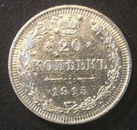 Изображение Россия 1915 г. с.п.б. В.С. • Уе# 2215 • 20 копеек • (серебро) заводской брак заготовки • регулярный выпуск • MS BU