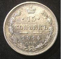 Изображение Россия 1914 г. с.п.б. В.С. • Уе# 2211 • 15 копеек • (серебро) • регулярный выпуск • BU