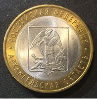 Изображение Россия 2007 г. спмд • KM# 973 • 10 рублей • Российская Федерация • Архангельская область • памятный выпуск • MS BU