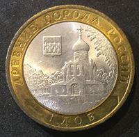 Изображение Россия 2007 г. спмд • KM# 965 • 10 рублей • Древние города • Гдов • памятный выпуск • MS BU