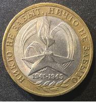 Изображение Россия 2005 г. спмд • KM# 827 • 10 рублей • 60-летие Победы в Великой Отечественной войне • памятный выпуск • AU+