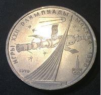 Изображение СССР 1979 г. • KM# 165 • 1 рубль • XXII Олимпиада, Москва. Обелиск покорителям космоса • памятный выпуск • MS BU