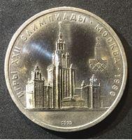 Изображение СССР 1979 г. • KM# 164 • 1 рубль • XXII Олимпиада, Москва. Московский университет • памятный выпуск • MS BU