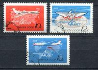 Image de СССР 1963г. Сол# 2821-3 • 40-летие Аэрофлота • Used(ФГ) XF • полн. серия