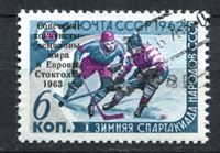 """Image de СССР 1963г. Сол# 2835 • Надпечатка """"Советские хоккеисты чемпионы Европы"""" • Used(ФГ) XF"""