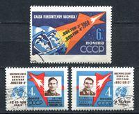 Image de СССР 1962г. Сол# 2729-31 • Космический групповой полет. Восток-3 и Восток-4 • Used(ФГ) VF • полн. серия