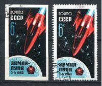 """Image de СССР 1963г. Сол# 2850-1 • Запуск АМС """"Луна-4"""" • Used(ФГ) VF • полн. серия"""