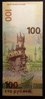 Изображение Россия  2015г.  • 100 рублей Крым-Севастополь •  памятный выпуск •  UNC пресс
