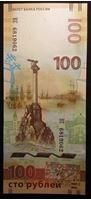 Изображение Россия  2015г.  • 100 рублей •  • Крым-Севастополь •  памятный выпуск •  UNC пресс