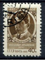 Изображение СССР  1958г. Сол# 2126  • 40 коп. Егише Чаренц •  Used(ФГ) XF