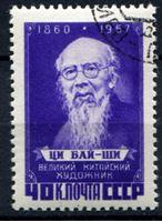 Изображение СССР  1958г. Сол# 2116  • Ци Бай-Ши •  Used(ФГ) XF