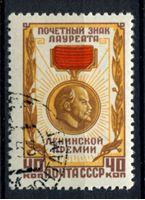 Изображение СССР  1958г. Сол# 2149  • 40 коп. Ленинская премия •  Used(ФГ) XF