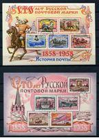 Изображение СССР 1958 г. Сол# 2214-15 • 100 лет 1-й русской почтовой марке • Used(ФГ) VF • блоки