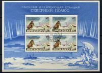 """Изображение СССР 1958 г. Сол# 2229 • Полярная станция """"Северный Полюс"""" • Used(ФГ) XF • блок"""