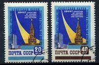 Bild von СССР 1959 г. Сол# 2316-17 • Выставка в Нью Йорке • Used(ФГ) XF • полн. серия