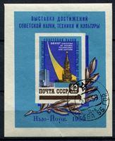 Изображение СССР 1959 г. Сол# 2318 • Выставка в Нью Йорке • Used(ФГ) XF • блок