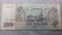 Изображение Россия 1993 г. (1993)  • 100 рублей • регулярный выпуск  • серия № - БЬ 1028994 • VF