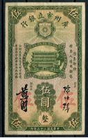 Изображение Китай • Муниципальный Банк Кантона 1933 г. P# S2279 • 5 долларов • регулярный выпуск • XF-